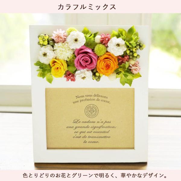 15種類から選べる フラワーフォトボックスorフレーム 写真立て 額 花 fkjiyugaoka 06