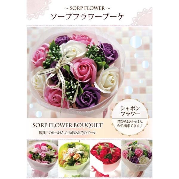 ソープフラワーブーケ お手入れ簡単 石鹸で出来た枯れないお花の花束 フラワーギフト|fkjiyugaoka|02