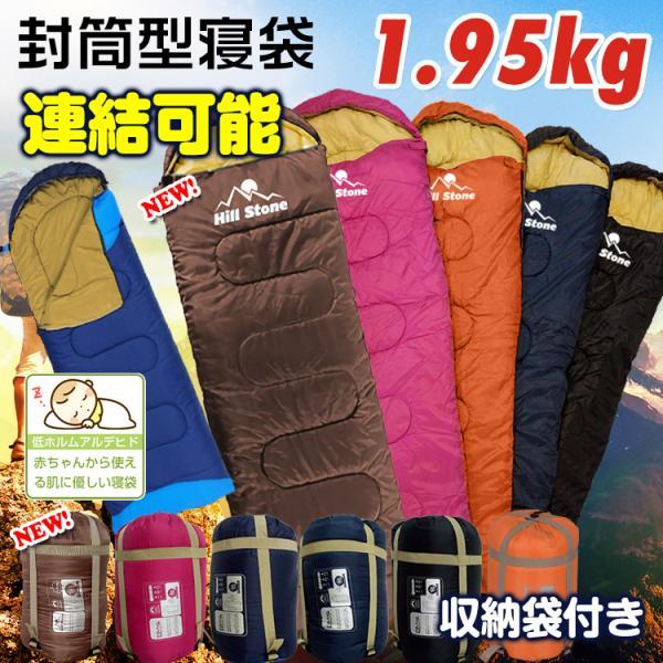 寝袋 シュラフ 車中泊 冬用 防寒 封筒型 コンパクト 収納 安い 暖かい 洗える 掛け布団 連結可能 キャンプ 防災 1.95kg ad010|fkstyle