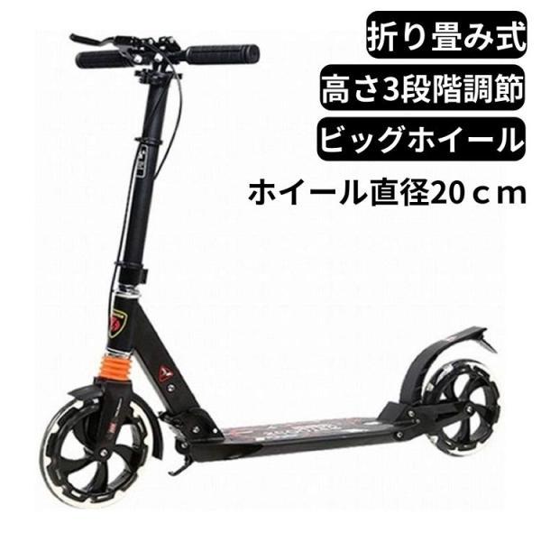 キックボード キックスクーター 折りたたみ 8インチ ブレーキ ビッグホイール バイク キックスケーター 大人用 子ども キッズ ギフト ad081