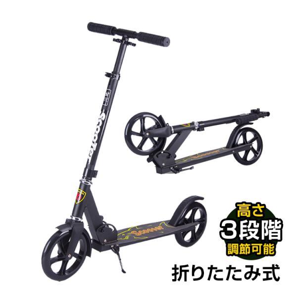 キックボード キックスクーター 折りたたみ 8インチ ブレーキ ビッグホイール キックバイク キックスケーター 大人 子ども キッズ ギフト ad109