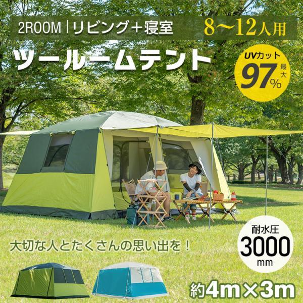 テント ツールーム 300cm×400cm 耐水圧 3000mm 部屋 スクリーン キャンプ アウトドア レジャー フライシート付き UV耐性 防虫 フルクローズ ad135|fkstyle