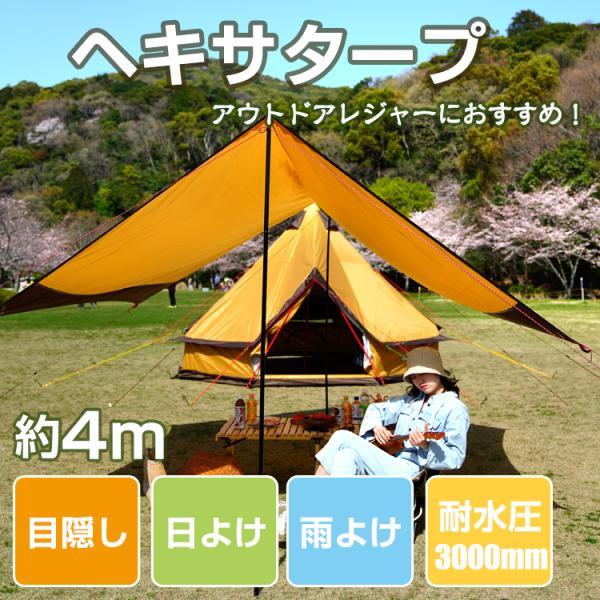 ヘキサタープ テント 日よけ 耐水圧3000mm キャンプ アウトドア イベント 夏 フェス レジャー用品 4m ad167|fkstyle