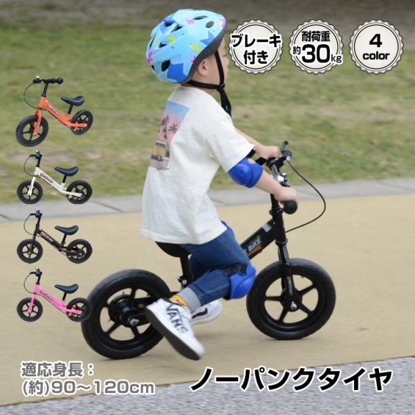 自転車 練習 子ども用 キック バイク ラン トレーニング ブレーキ付き キッズ 子供 ペダルなし 初心者 4色 クリスマス ギフト ブレゼント ad189