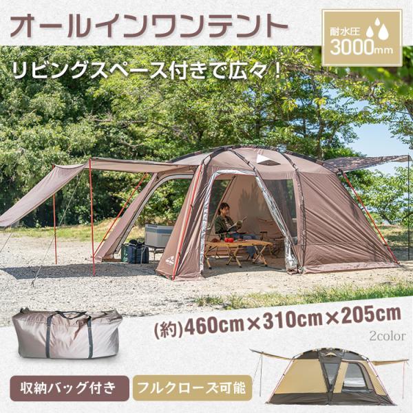 テント オールインワン 4人用 5人用 リビング キャンプ ドーム シェルター 防水 ツールーム ファミリー アウトドア インナーテント ad201|fkstyle