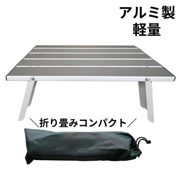 テーブル 折りたたみ ローテーブル アウトドア 軽量 安い ロールテーブル アルミ コンパクト 収納袋付き ad251|fkstyle