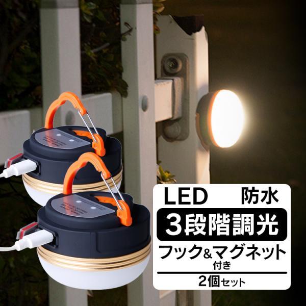 LED ランタン ライト アウトドア 懐中電灯 USB 充電 防水 マグネット 3モード 調光可能 コンパクト 小型 吊り 防災 キャンプ レジャー ad276 fkstyle