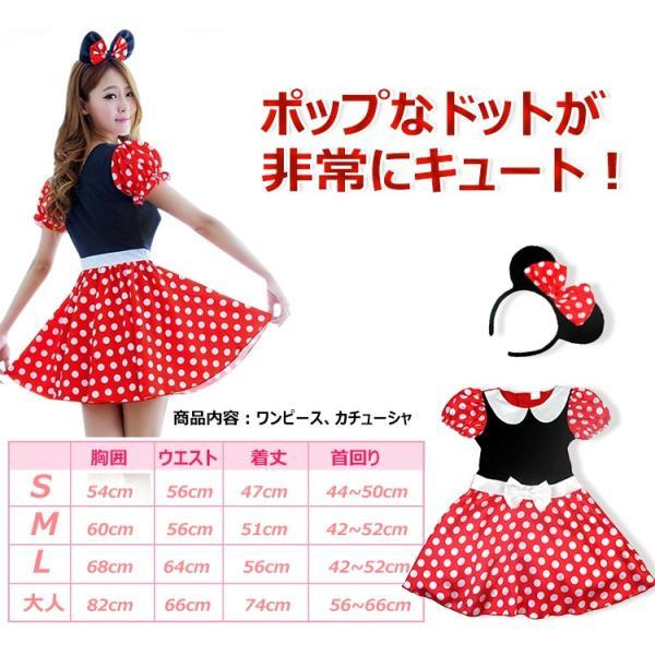3d9c3436edea9 ... コスプレ コスチューム ミニーマウス 風 かわいい コスプレ衣装 ワンピース ドレス ミニ― キッズ ハロウィン 衣装 子ども