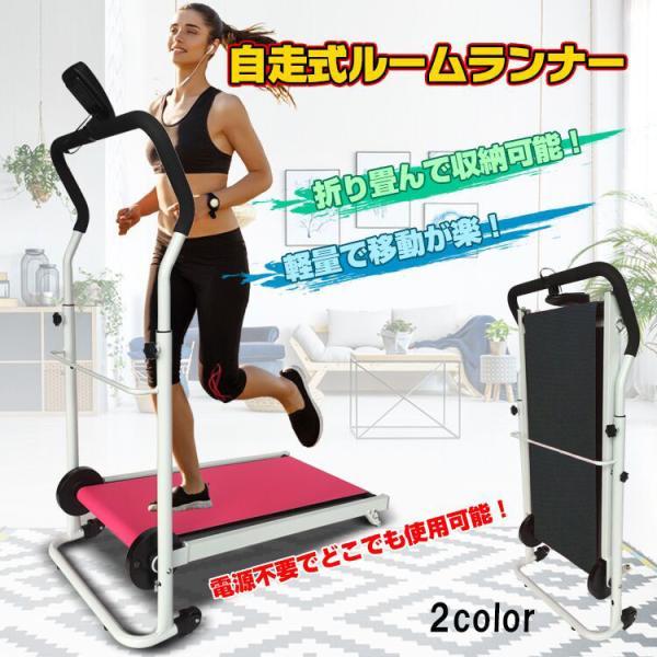 ルームランナー家庭用自走式高齢者折りたたみランニングマシンジョギングウォーキングエクササイズ自宅トレーニング運動電源不要カロリー