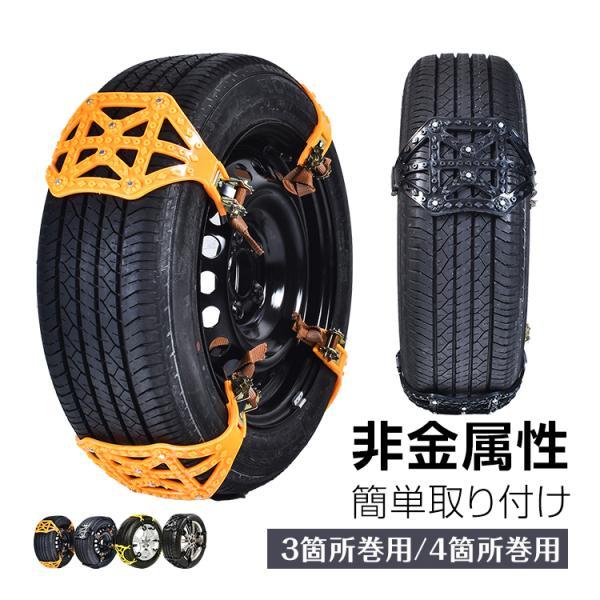 タイヤチェーン スノーチェーン 非金属 汎用 R12からR19まで対応 車 雪道 プラスチック アイスバーン 凍結 簡単取付 スリップ 事故 悪路 ジャッキ不要 e048|fkstyle