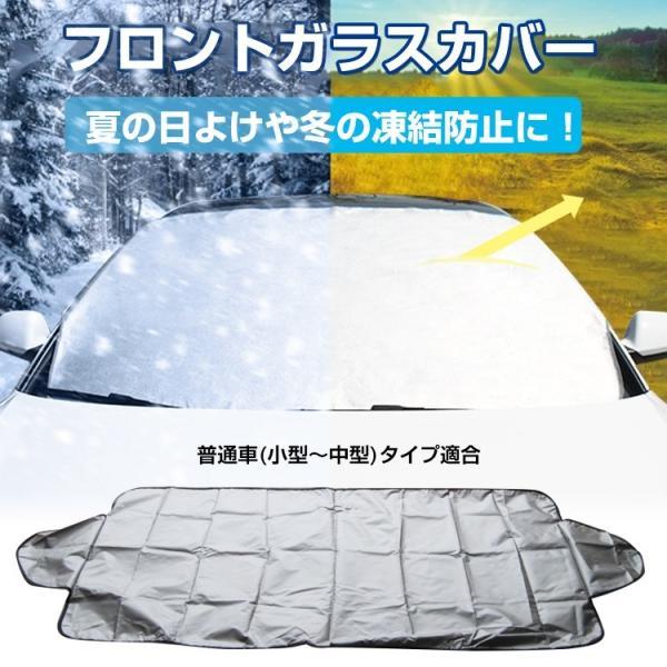 凍結防止シート 車用 フロントガラス 除雪シート カー用品 霜よけ 撥水加工 カバー 冬 雪 e066|fkstyle