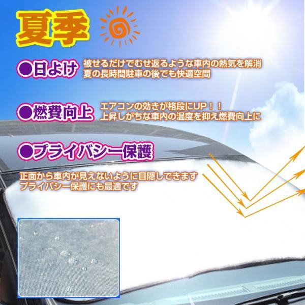 凍結防止シート 車用 フロントガラス 除雪シート カー用品 霜よけ 撥水加工 カバー 冬 雪 e066|fkstyle|02