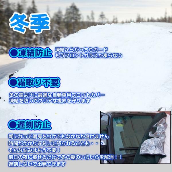 凍結防止シート 車用 フロントガラス 除雪シート カー用品 霜よけ 撥水加工 カバー 冬 雪 e066|fkstyle|04