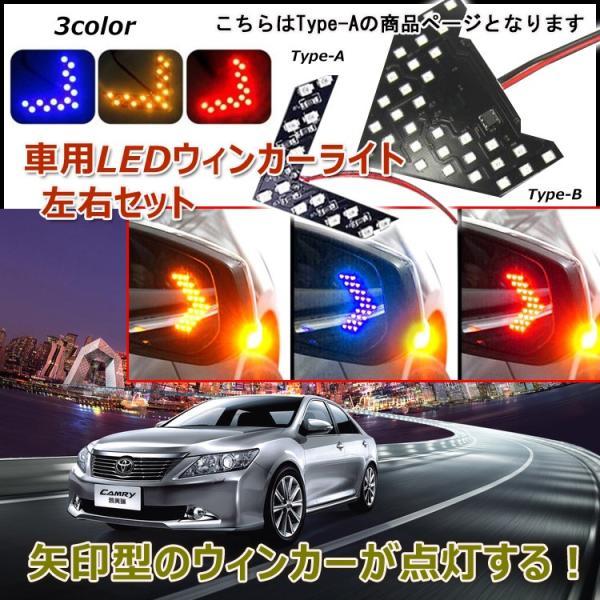 車用 ウインカー Type-A LEDライト 左右セット 矢印型 点灯 モーション 連動 外装 防犯 カー用品 人気 おすすめ e067|fkstyle