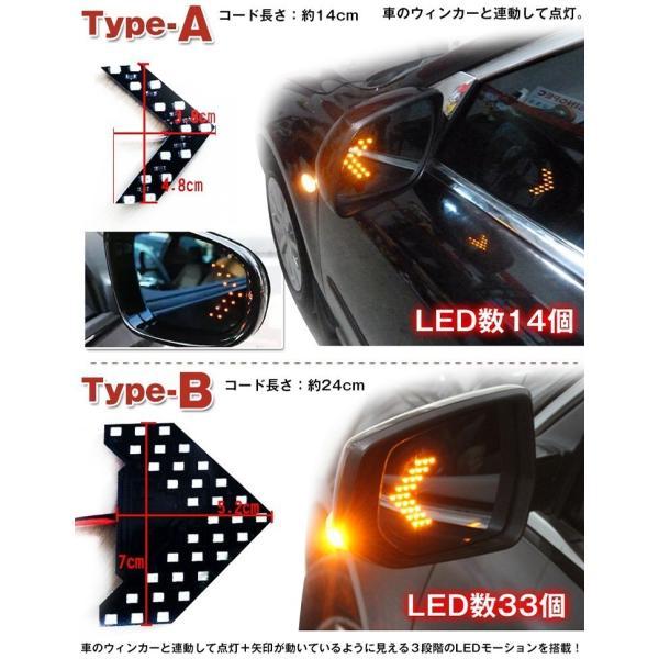 車用 ウインカー Type-A LEDライト 左右セット 矢印型 点灯 モーション 連動 外装 防犯 カー用品 人気 おすすめ e067|fkstyle|03