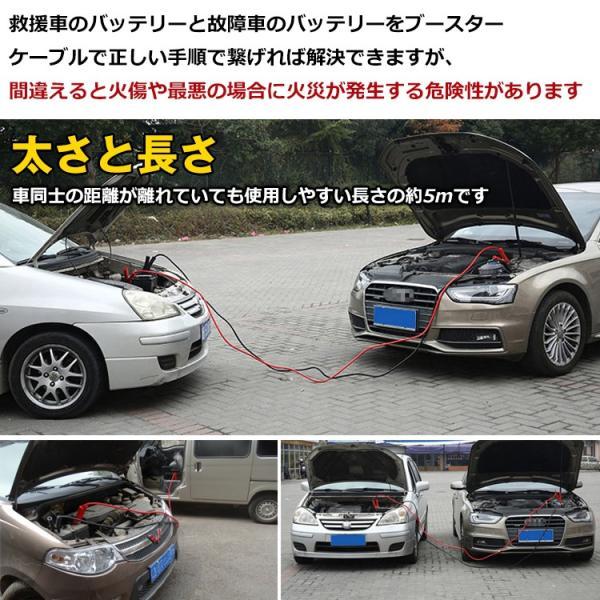 車 ブースターケーブル 5m 12v 24v 対応 大型車 500a 絶縁カバー 収納袋 バッテリーあがり 救護 緊急 対策 カー用品 e074|fkstyle|05