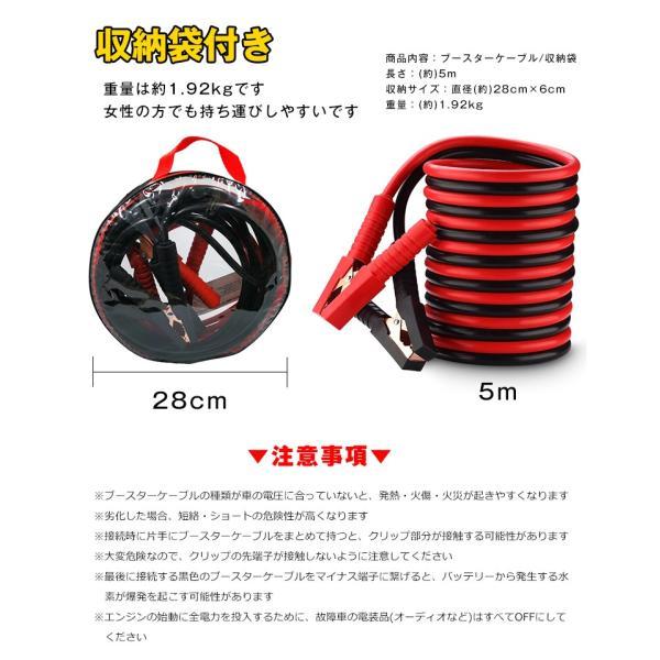 車 ブースターケーブル 5m 12v 24v 対応 大型車 500a 絶縁カバー 収納袋 バッテリーあがり 救護 緊急 対策 カー用品 e074|fkstyle|07