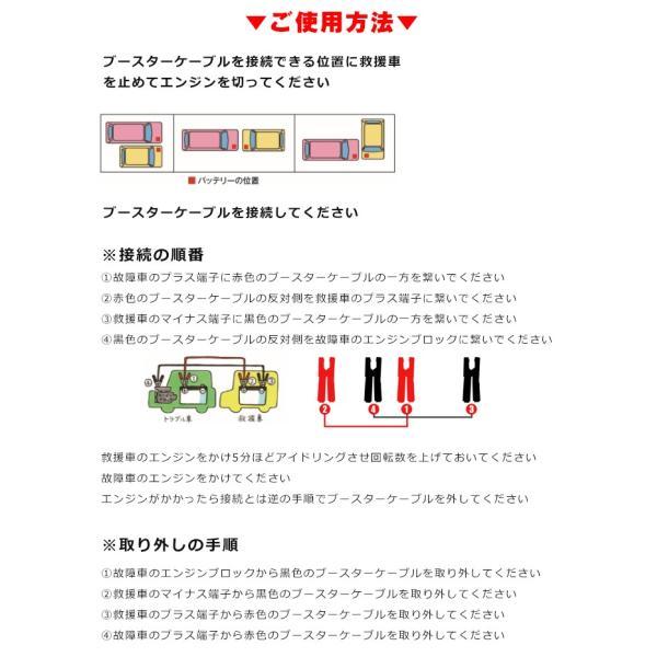 車 ブースターケーブル 5m 12v 24v 対応 大型車 500a 絶縁カバー 収納袋 バッテリーあがり 救護 緊急 対策 カー用品 e074|fkstyle|08