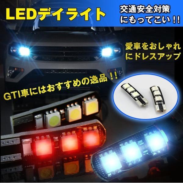LEDデイライト 2個セット 交通安全 ドレスアップ GTI車 LED ヘッドライト 昼 常時 点灯 埋め込み カー用品 車用 e079