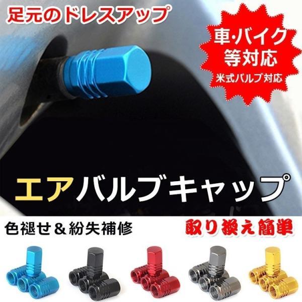 エアバルブキャップ 汎用 タイヤバルブキャップ 米式 エアーキャップ カスタム ドレスアップ パーツ カー用品 e090 送料無料