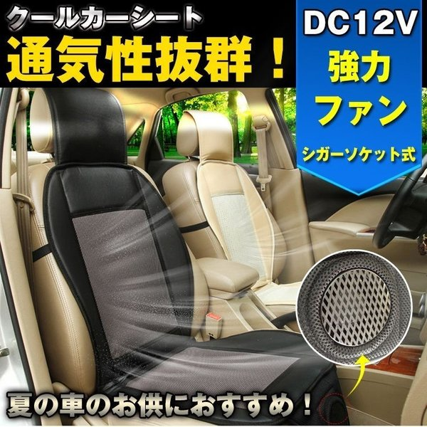 シート クッション ドライブ エアークッション エアーシート クール 送風ファン ドライブシート DC12V カーシート 冷え ムレ 対策 車 自動車 送風 ファン e093
