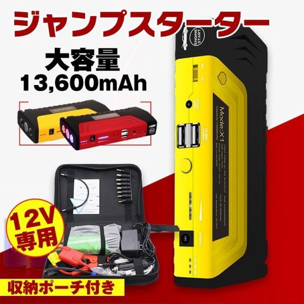 ジャンプスターター エンジンスターター 12V 大容量 モバイルバッテリー 13600mAh LEDライト 警告灯 緊急脱出ハンマー シートベルトカッター ee151|fkstyle