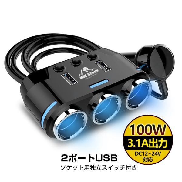 車用  3連 USBポート シガーソケット 分配器 増設 ソケット 2口 USB 個別スイッチ スマホ タブレット 充電 3.1A DC12-24V対応 ee157|fkstyle