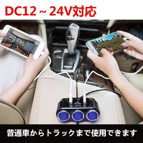 車用  3連 USBポート シガーソケット 分配器 増設 ソケット 2口 USB 個別スイッチ スマホ タブレット 充電 3.1A DC12-24V対応 ee157|fkstyle|04
