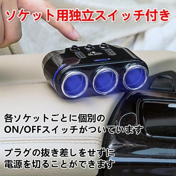車用  3連 USBポート シガーソケット 分配器 増設 ソケット 2口 USB 個別スイッチ スマホ タブレット 充電 3.1A DC12-24V対応 ee157|fkstyle|05