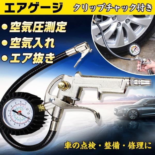 エアゲージ 空気入れ ガン コンプレッシャー タイヤゲージ 空気圧 測定 エア抜き 調整 点検 タイヤ交換 アナログ 自動車 バイク ee180