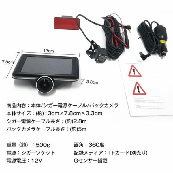 ドライブレコーダー 360度 前後左右 2カメラ 一体型 ドラレコ 4.5インチ 12V シガーソケット バックカメラ付 リア用 あおり運転 対策 危険運転 防止 ee191|fkstyle|04