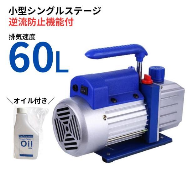 電動 真空ポンプ エアコン修理 逆流防止機能 カーエアコン 自動車 真空引き 家庭用エアコン ミニポンプ オイル付属 ee232