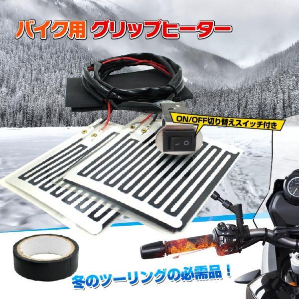 ヒーター バイク グリップ ハンドル ウォーマー 防寒 汎用 ホット 温かい スイッチ ツーリング ee249|fkstyle