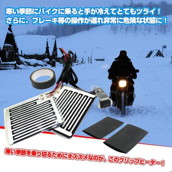 ヒーター バイク グリップ ハンドル ウォーマー 防寒 汎用 ホット 温かい スイッチ ツーリング ee249|fkstyle|02