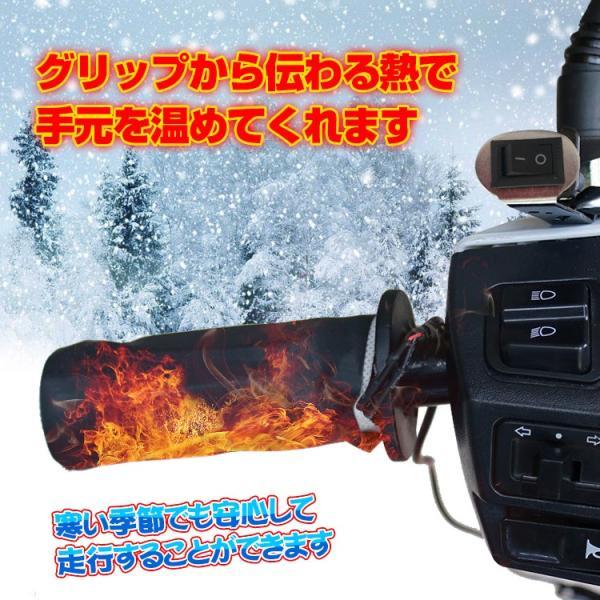 ヒーター バイク グリップ ハンドル ウォーマー 防寒 汎用 ホット 温かい スイッチ ツーリング ee249|fkstyle|03