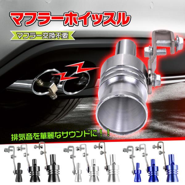 車 汎用 マフラー カスタム 外装 排気音 ホイッスル マフラー交換不要 テールパイプ サウンド ターボ  笛 カー用品 ee270