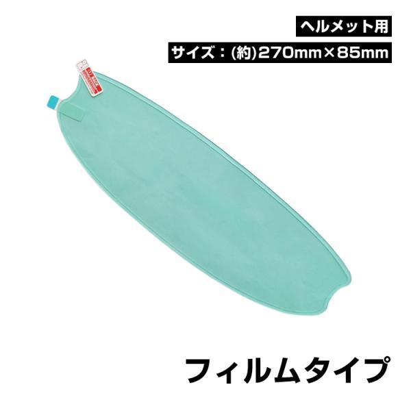 バイクヘルメットカバーバイザーシールド曇り止め曇り防止クリアフィルムシートフルフェイスメンズレディースツーリング冬工具不要ee2