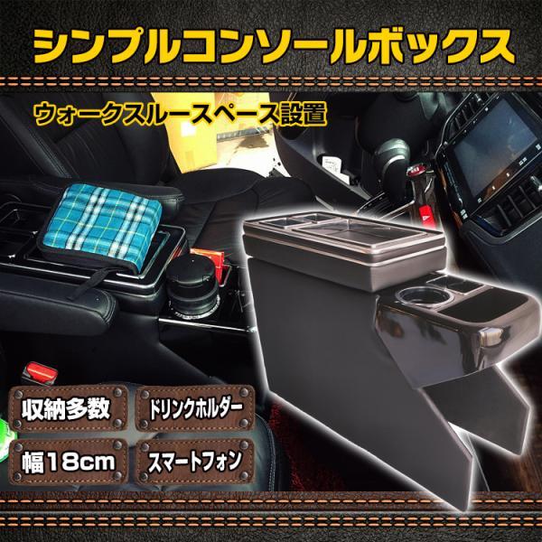 車 コンソールボックス アームレスト 汎用 肘掛け 収納 ドリンクホルダー スマートコンソール 内装 ミニバン ヴォクシー ステップワゴン ee297