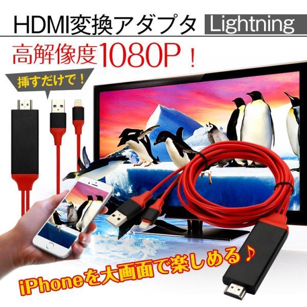 HDMI変換アダプタ Lightning HDMI iPhone iPad 対応 ライトニングケーブル スマホ 高解像度 ゲーム カーナビ  画像 動画 TV mb076|fkstyle