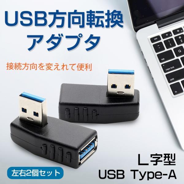 USB プラグ アダプタ 方向 転換 コネクタ 左右セット 2個セット 省スペース 小型 L字型 ケーブル 90° 整理整頓 mb129 fkstyle