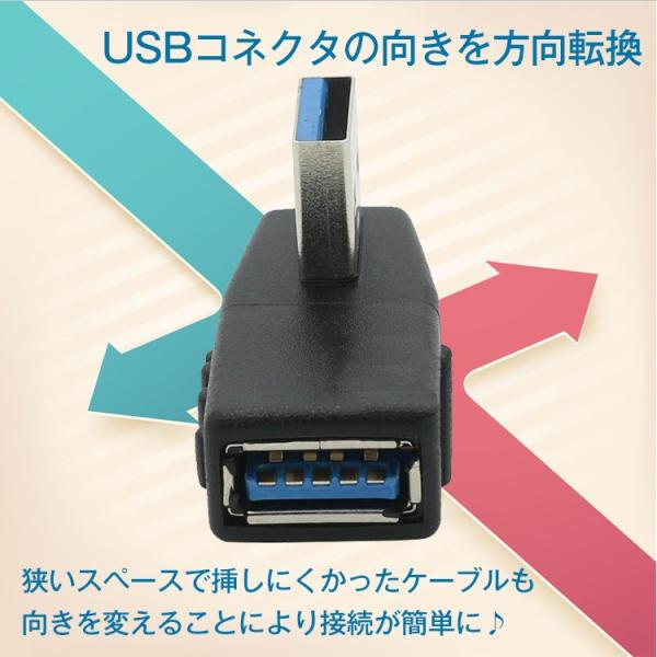 USB プラグ アダプタ 方向 転換 コネクタ 左右セット 2個セット 省スペース 小型 L字型 ケーブル 90° 整理整頓 mb129 fkstyle 02