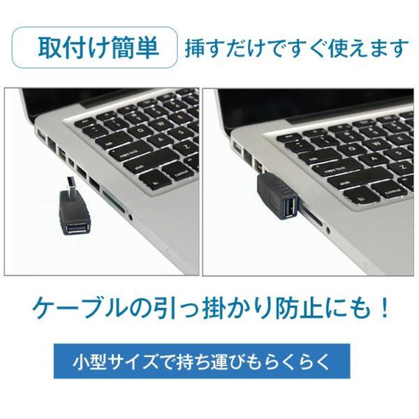 USB プラグ アダプタ 方向 転換 コネクタ 左右セット 2個セット 省スペース 小型 L字型 ケーブル 90° 整理整頓 mb129 fkstyle 03
