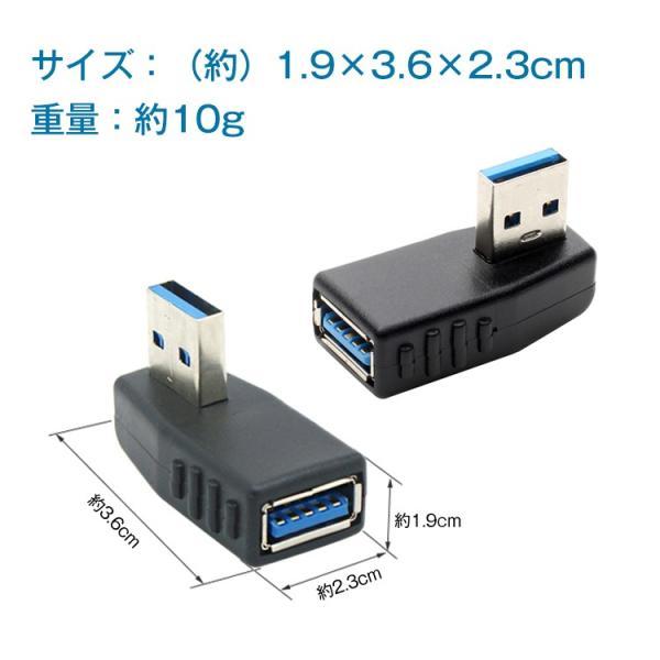 USB プラグ アダプタ 方向 転換 コネクタ 左右セット 2個セット 省スペース 小型 L字型 ケーブル 90° 整理整頓 mb129 fkstyle 05