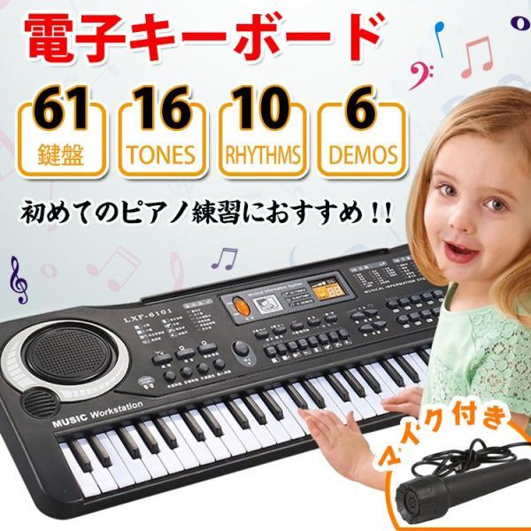 キーボード ピアノ 61鍵盤 電子 楽器 初心者 入門用 おもちゃ マイク 歌う 弾き語り バンド 録音 演奏 練習 デモ曲 リズム 音楽 知育玩具 mu002|fkstyle
