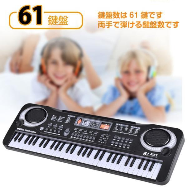 キーボード ピアノ 61鍵盤 電子 楽器 初心者 入門用 おもちゃ マイク 歌う 弾き語り バンド 録音 演奏 練習 デモ曲 リズム 音楽 知育玩具 mu002|fkstyle|02