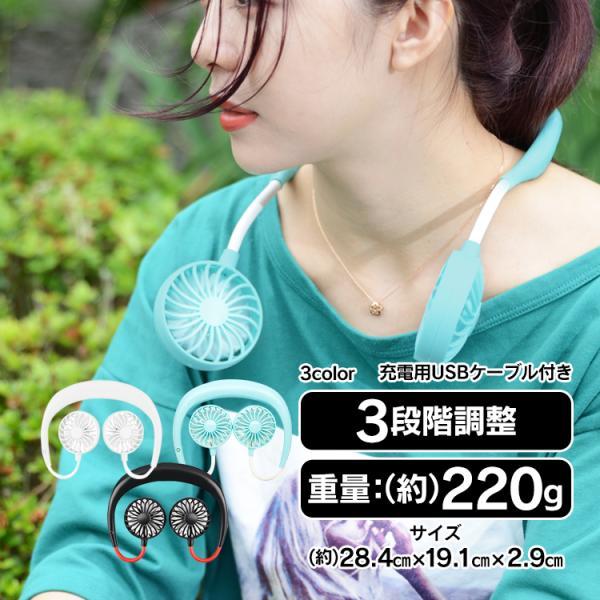 首かけ 首掛け 扇風機 ポータブル ハンディ ファン 携帯 ハンズフリー ダブルファン USB 充電式 持ち運び コンパクト ny100|fkstyle