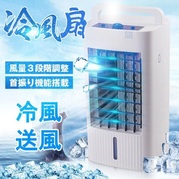 冷風扇 冷風機 タワー型 家庭用 小型 静か スリム コンパクト ポータブル 送風 冷風 扇風機 加湿 熱中症対策 夏 ny133|fkstyle