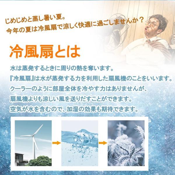 冷風扇 冷風機 タワー型 家庭用 小型 静か スリム コンパクト ポータブル 送風 冷風 扇風機 加湿 熱中症対策 夏 ny133|fkstyle|02