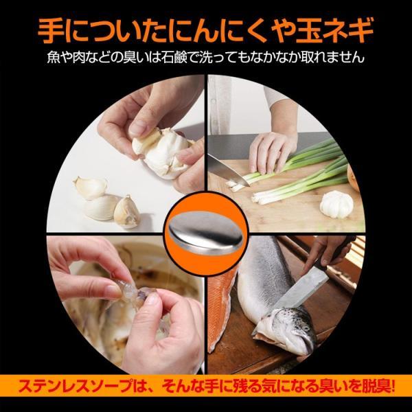 脱臭 石鹸 手洗い ステンレス シルバー ステンレスソープ 魚 にんにく 臭い取り ny149|fkstyle|02