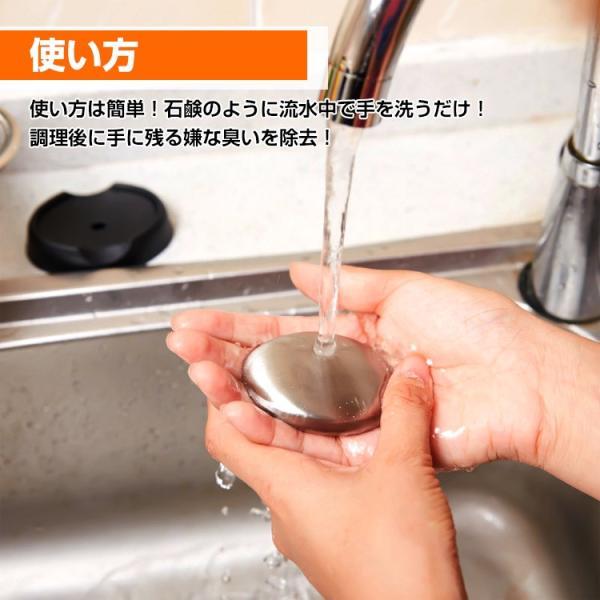 脱臭 石鹸 手洗い ステンレス シルバー ステンレスソープ 魚 にんにく 臭い取り ny149|fkstyle|05